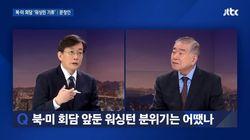 문정인 특보가 전한 '북미 정상회담 앞둔 미국 분위기'는