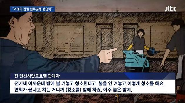 한진그룹이 '이명희 간섭으로 직원들 탄광 헬멧 쓰고 청소' 의혹을