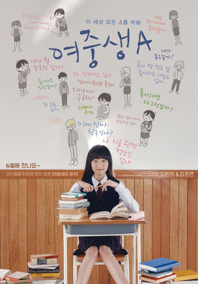 영화 '여중생A' 예고와 포스터가