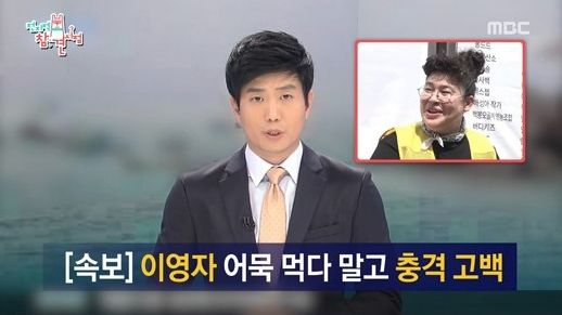 '전참시' 측이 세월호 참사 보도 장면 사용 논란에