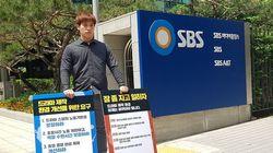 고 이한빛 PD의 아버지와 동생이 SBS 앞에서 1인 시위에