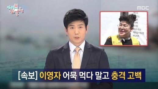 MBC도 '전지적 참견시점' 세월호 참사 보도 화면 사용 논란에
