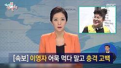 MBC도 '전참시' 세월호 참사 보도 화면 사용에 대해