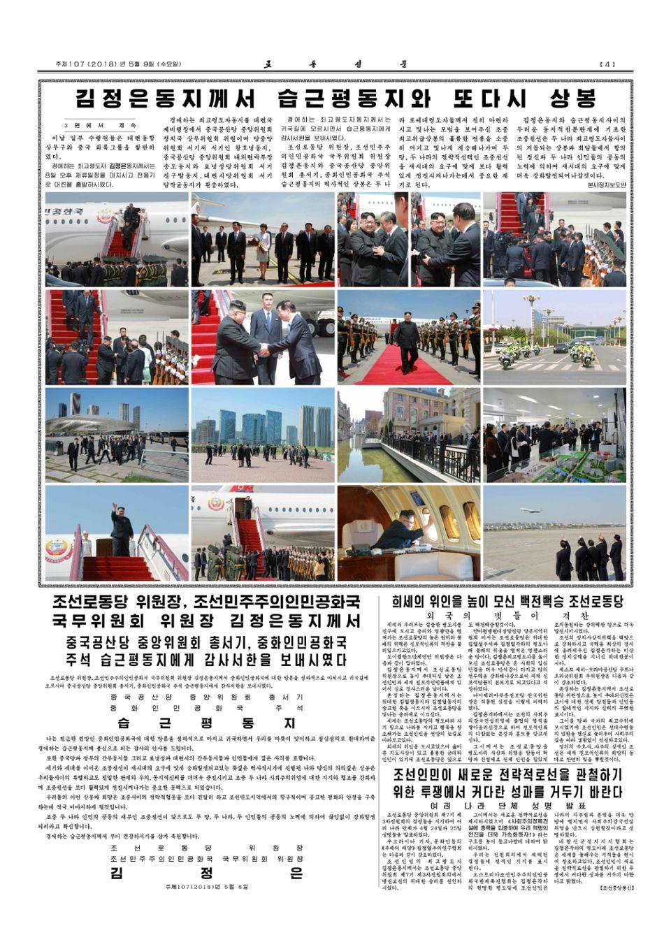 북한 언론이 대대적으로 보도한 김정은-시진핑 정상회담