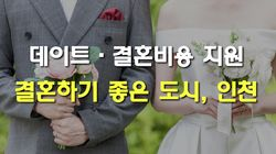인천시의 '결혼친화도시' 정책에 시대착오적이라는 비판이 이어지고