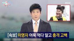 '전참시' 제작진은 세월호 장면임을 알고
