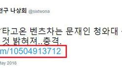 자유한국당 구의원이 트위터에 공유한 '충격' 소식은 정말