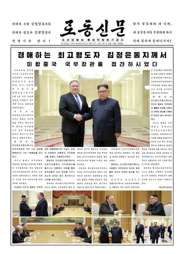 10일자 노동신문
