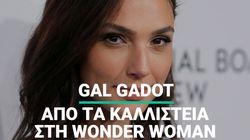 Gal Gadot: Από τα καλλιστεία στη Wonder