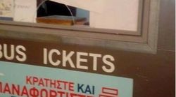 Ticket please: Γι' αυτό το σημείωμα στο εκδοτήριο εισιτηρίων της γραμμής Σύνταγμα-Αεροδρόμιο υπάρχει μόνο ένα