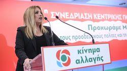Αυστηρή προειδοποίηση Γεννηματά σε όσους παρεκκλίνουν από την κεντρική γραμμή της αυτονομίας από ΣΥΡΙΖΑ και