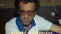 Πέθανε ο εμβληματικός σκηνοθέτης της ΕΡΤ Κώστας