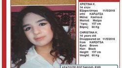 Εξαφάνιση 14χρονης από την