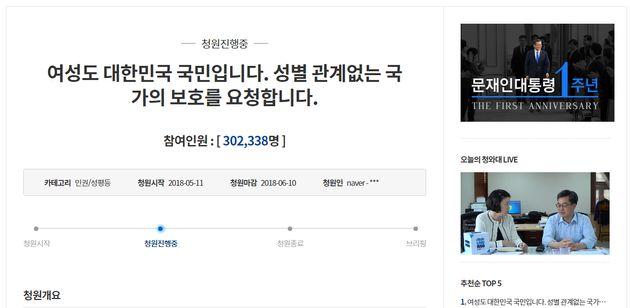 '성별 차별 없는 불법촬영 수사' 요구하는 청와대 청원이 20만을