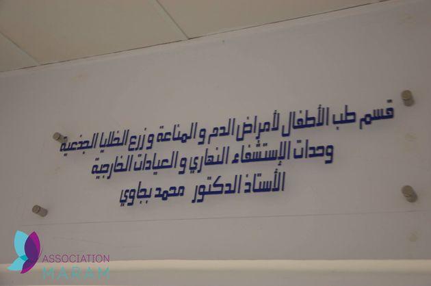 Cancer infantile: Quand les dons de Tunisiens permettent la création d'un centre de greffe de la moelle