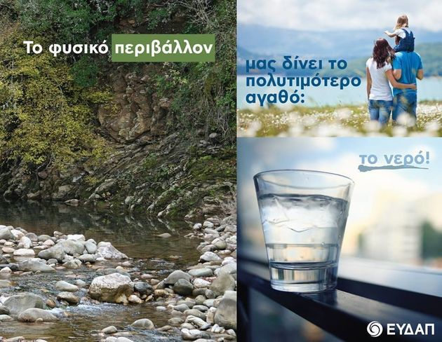 Καινοτομίες για το υδάτινο