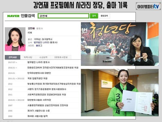안철수 키즈 강연재, 박근혜 키즈 이준석과