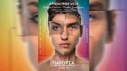 Athens Pride 2018: Το σύνθημα είναι