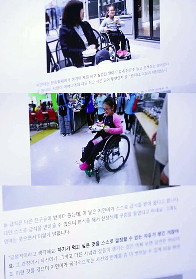 2016년 휠체어 전동 키트 제작을 위한 소셜 펀딩 소개글에 실린 지민양의