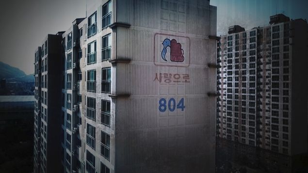 'PD수첩'이 부영그룹 아파트 부실시공 관련 의혹을