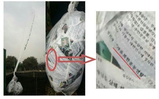 12일 자유북한운동연합이 날린 대북전단이 북한으로 날아가지 못하고 포천과 철원 경계에서 발견됐다며 하태경의원실이 증거로 제시한 사진. 전단이 비닐봉투 안에 그대로