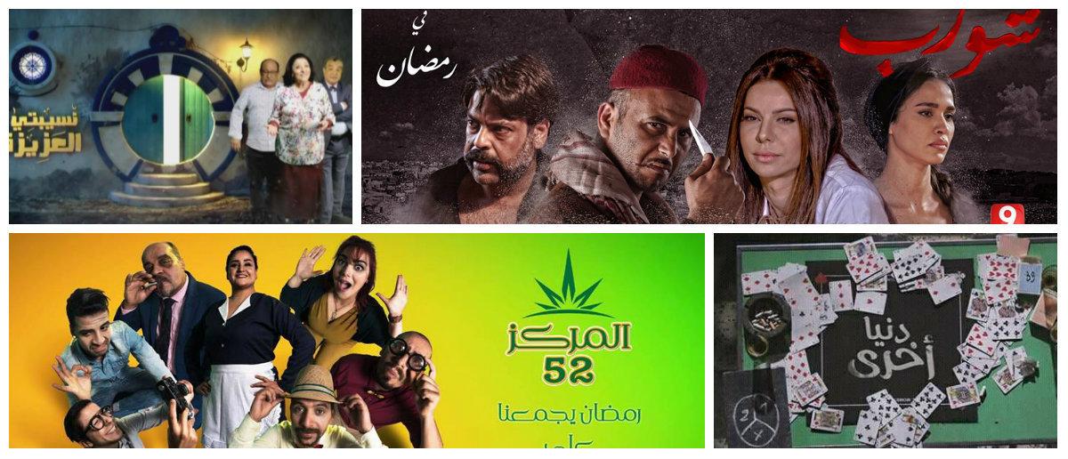 Quelles séries tunisiennes suivre durant