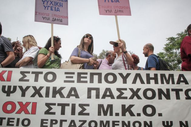 Εργαζόμενοι του ΨΝΑ Δαφνί απέκλεισαν τη λεωφόρο
