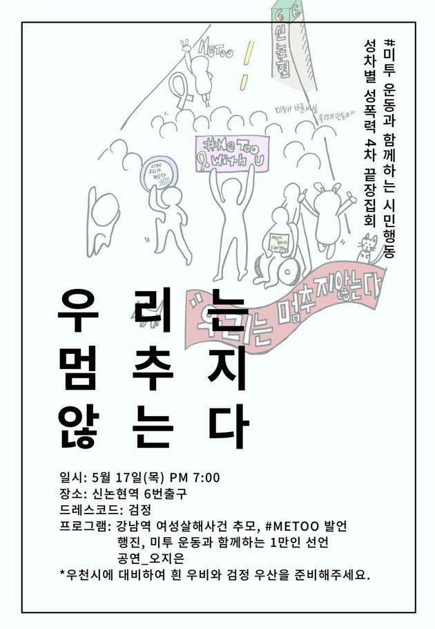 강남역 살인 사건 2주기인 오늘 한 일간지에 실린 특별한