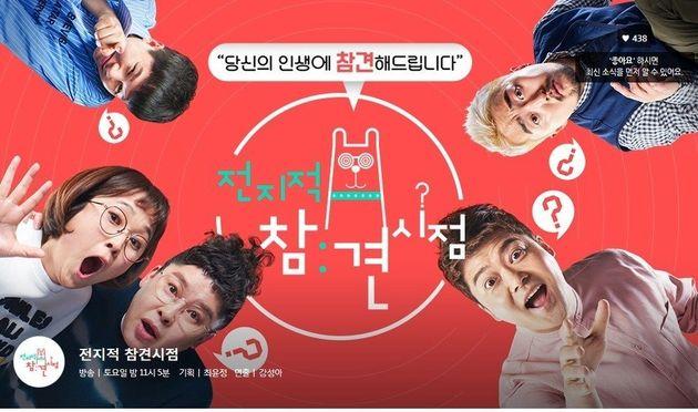 방송통신심의위원회가 세월호 보도 화면 사용한 '전참시'에 최고수위 제재를