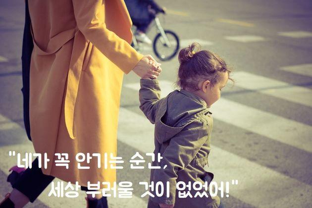 한 아이의 세상을 바꾸는 가장 확실한 고백