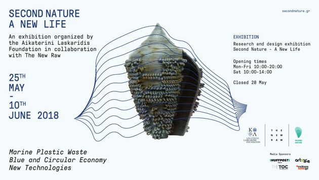 SECOND NATURE: Ένα καινοτόμο πρόγραμμα για την προστασία του θαλάσσιου περιβάλλοντος με τη βοήθεια της