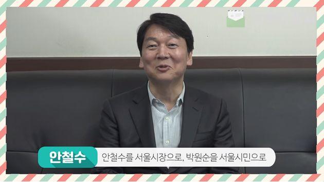 안철수 홍보 현수막을 본 사람들의
