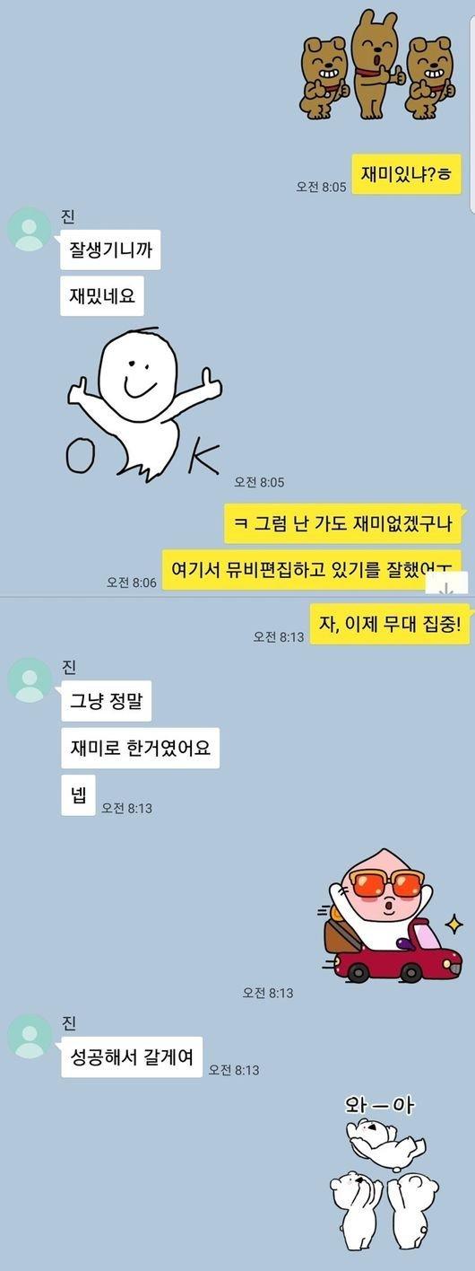 '빌보드 뮤직 어워드' 간 방탄소년단이 방시혁과 나눈 유쾌한