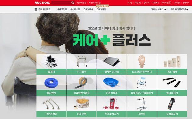 '케어플러스' 메인 화면. 가장 많이 찾는 상품 카테고리들이 상단에 배열돼 있다. 이밖에 지체장애인을 위한 여행 상품과 발달장애인 위한 여행 상품, 도서 상품 등도