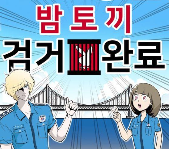웹툰 불법유통 사이트 '밤토끼' 운영자가