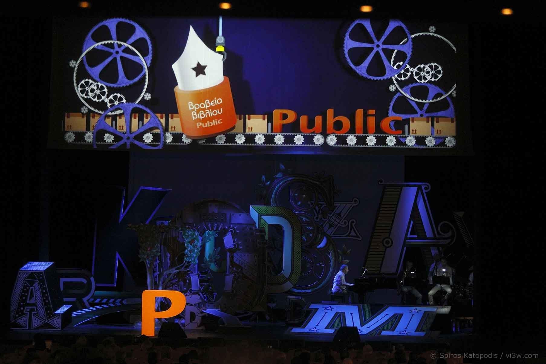 Αυτοί είναι οι νικητές των Βραβείων Βιβλίου Public