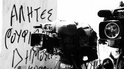 'Όταν μια κάμερα των ειδήσεων γράφει για πολλούς, αλλά αποφασίζουν