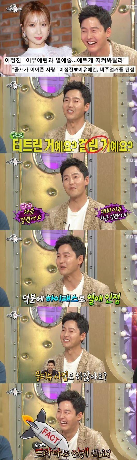 [어저께TV] '이유애린과 ♥'..'라스' 이정진, 재빠른 인정 '쿨한