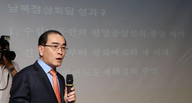 태영호와 탈북