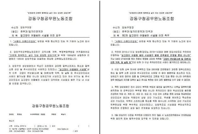 """위기의 '옥상냥이'…강동구청 노조 """"30일까지 방"""
