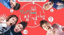 MBC가 '전지적 참견시점' 제작진과 간부에 내린