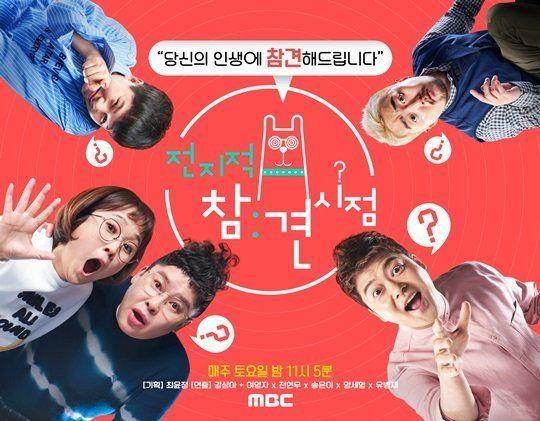 """[공식입장] MBC 측 """"'전참시' 제작진 경질...새 연출진과 재개 시기"""