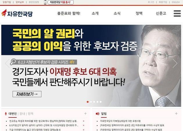 자유한국당의 지방선거 '네거티브' 포문이