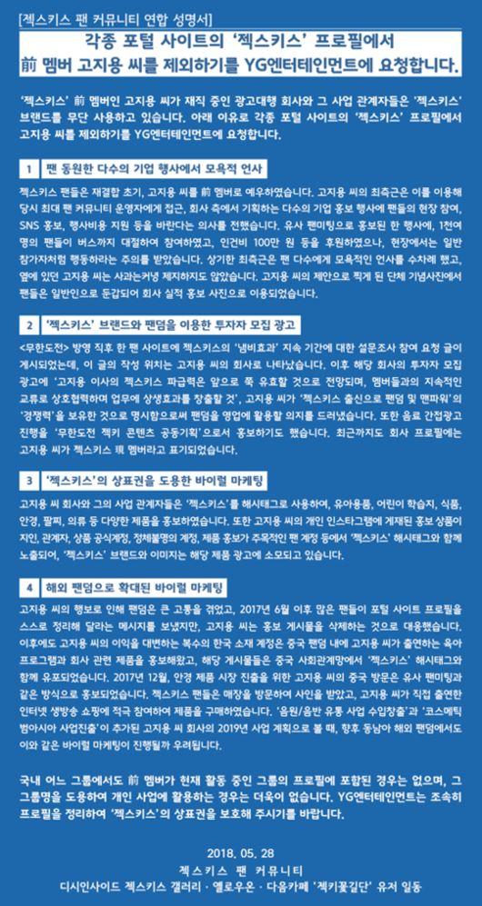 """'젝스키스 팬 연합'이 """"고지용을 프로필에서 빼라""""며 성명서를 냈다"""