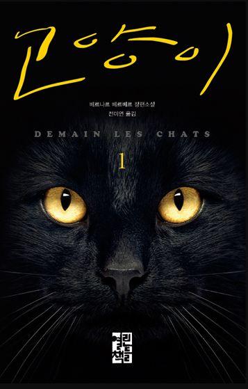 베르베르 신작에선 거대 쥐떼에 맞서 고양이와 집사들이 합동작전을
