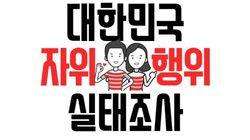 한국인의 18%는 섹스 경험이