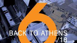 Το φεστιβάλ Back to Athens/6 στο Εμπορικό Τρίγωνο της