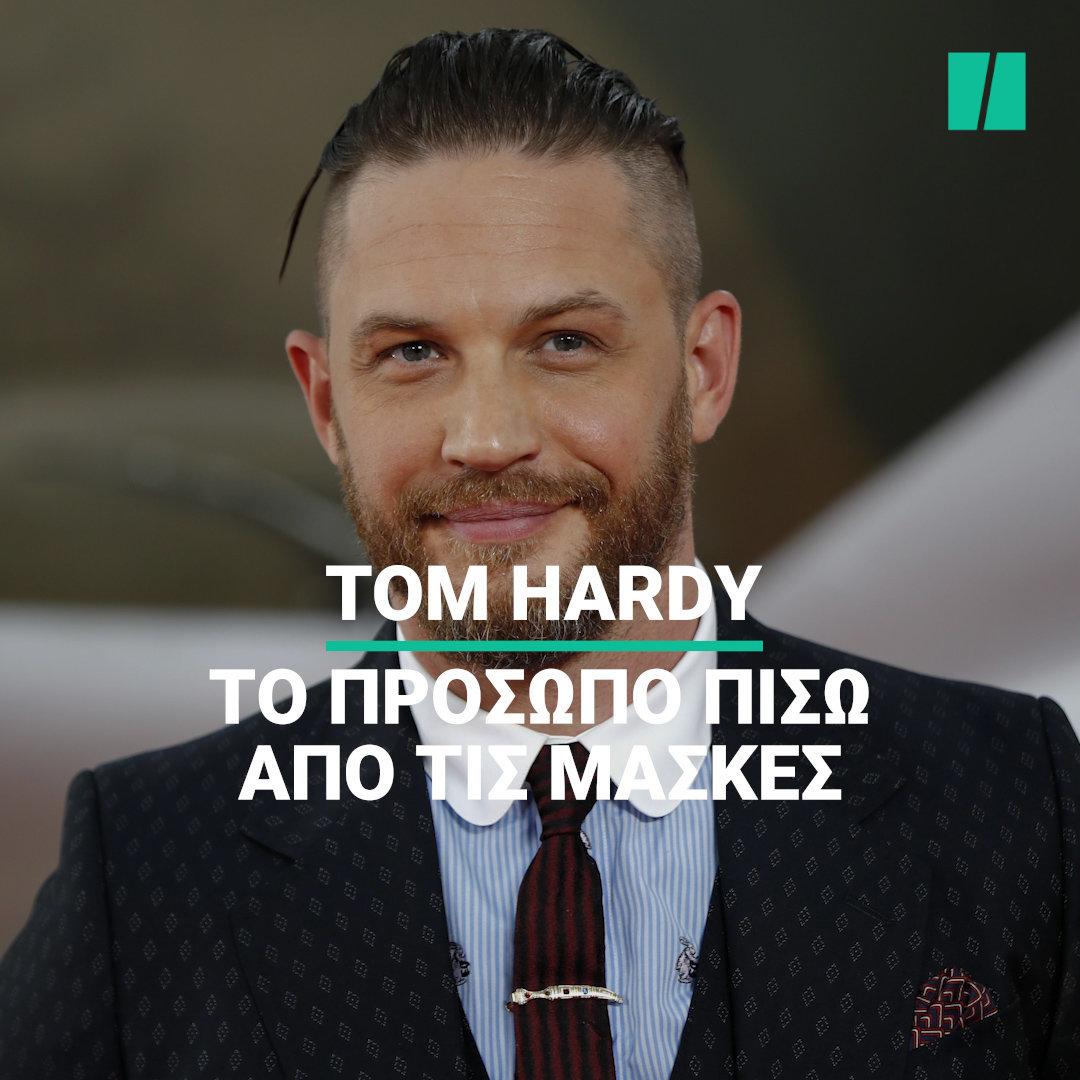 Tom Hardy: Το πρόσωπο πίσω από τις