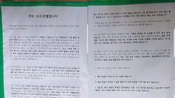 전남대에서 '누드모델 불법촬영·성추행' 의혹이