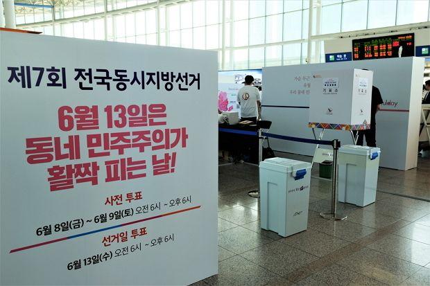 서울시선관위가 서울역 3층에 마련한 아름다운 선거